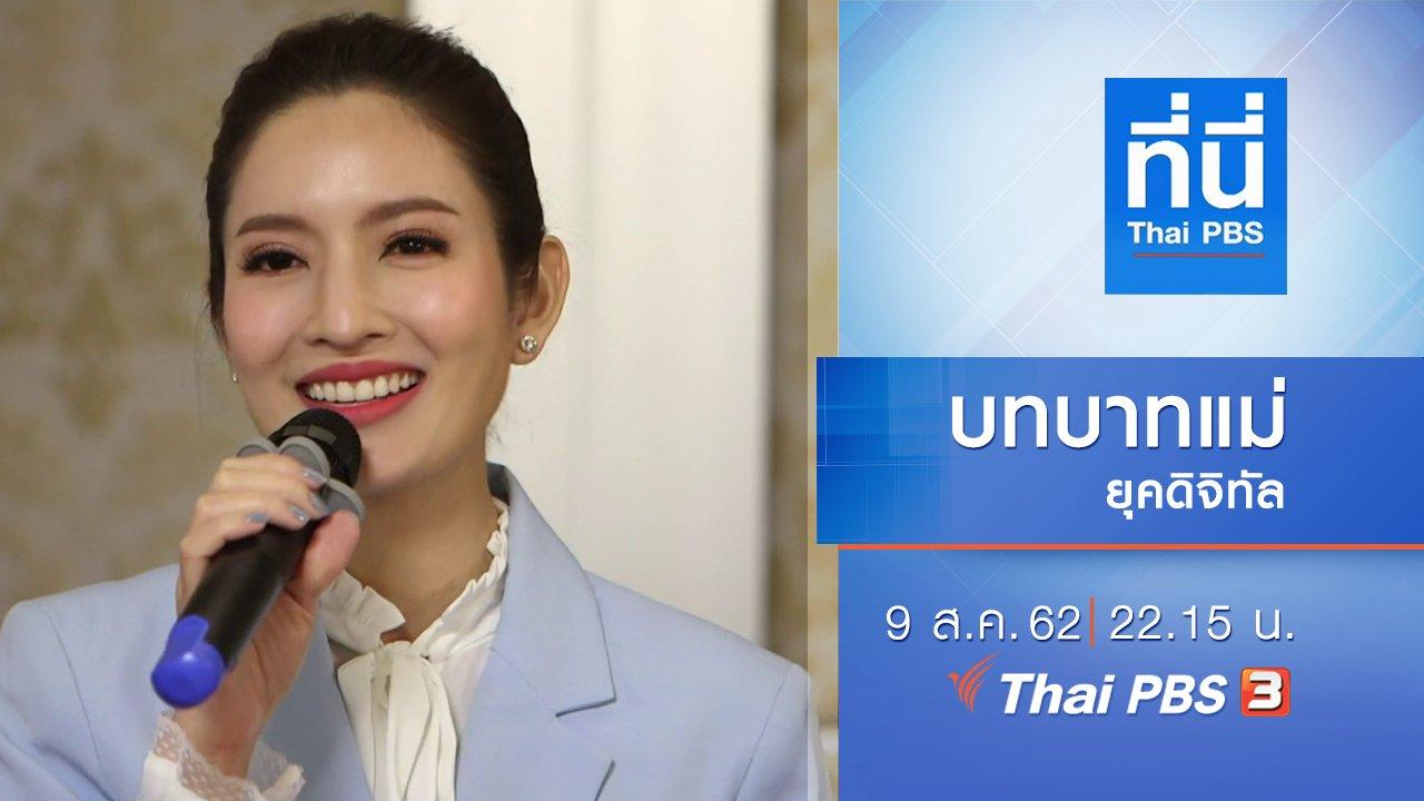 ที่นี่ Thai PBS - ประเด็นข่าว (9 ส.ค. 62)