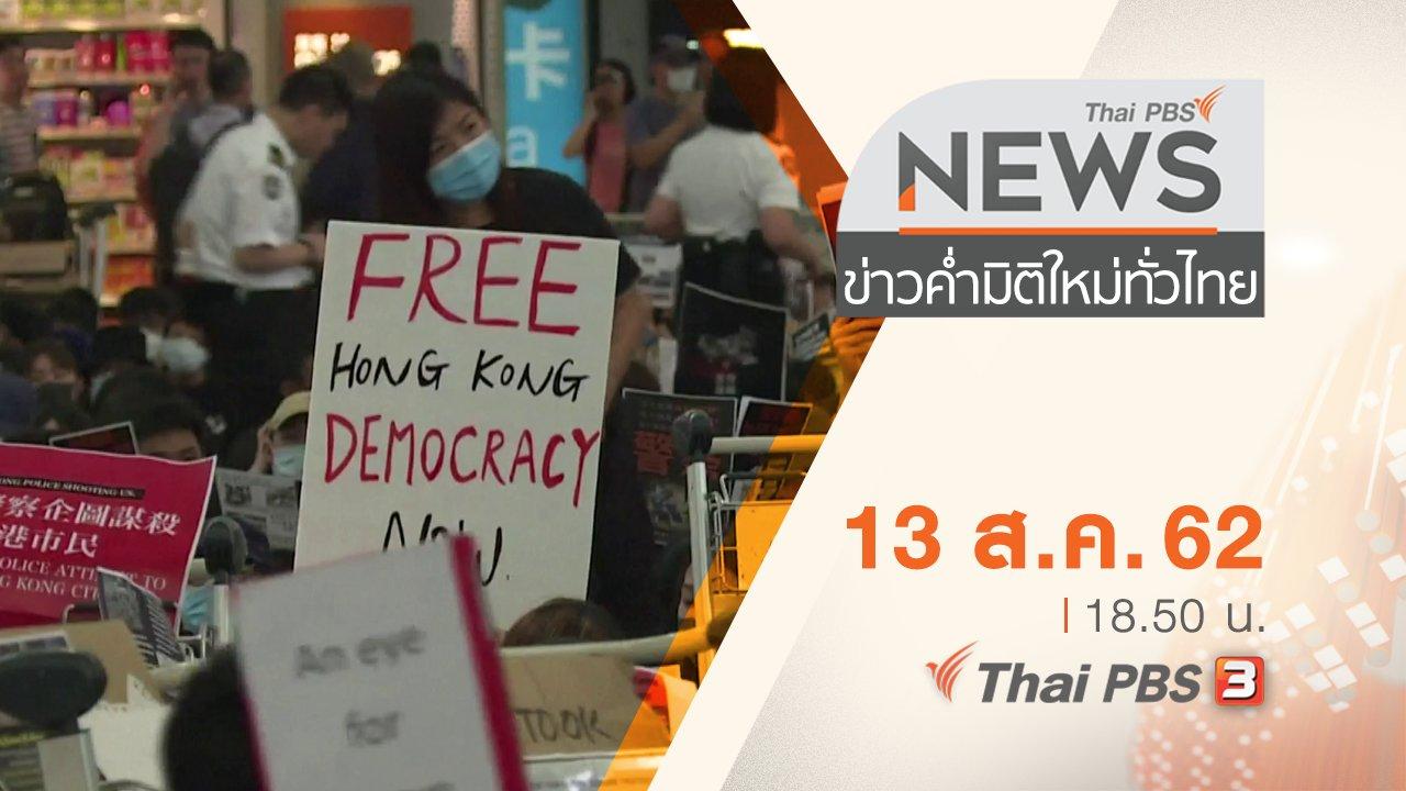 ข่าวค่ำ มิติใหม่ทั่วไทย - ประเด็นข่าว (13 ส.ค. 62)
