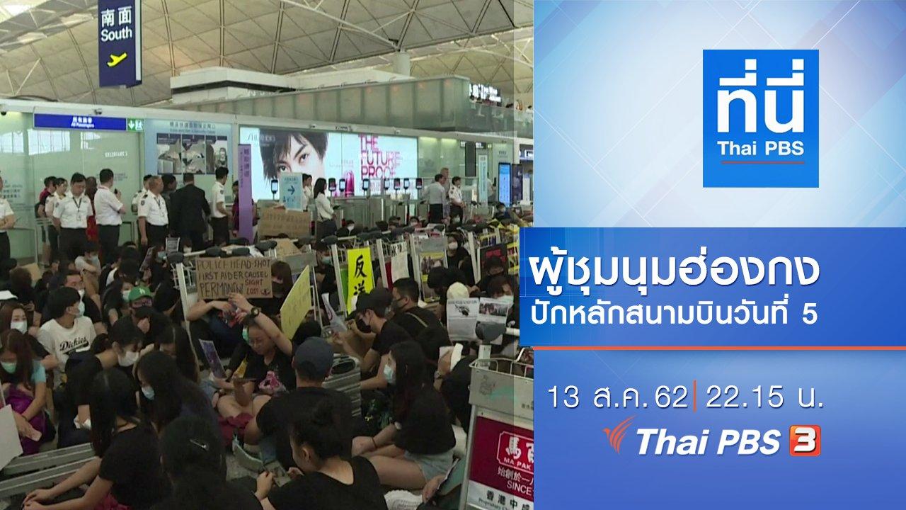 ที่นี่ Thai PBS - ประเด็นข่าว (13 ส.ค. 62)