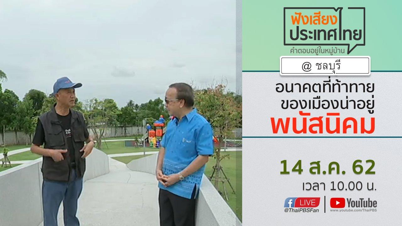 """ฟังเสียงประเทศไทย - Online first Ep.74 อนาคตที่ท้าทายของเมืองน่าอยู่ """"พนัสนิคม"""""""