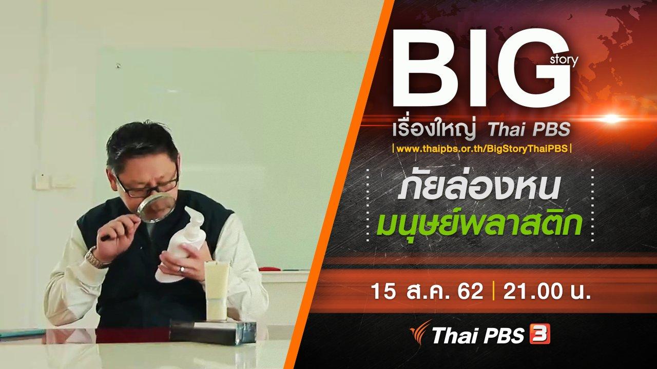 Big Story เรื่องใหญ่ Thai PBS - ภัยล่องหน มนุษย์พลาสติก