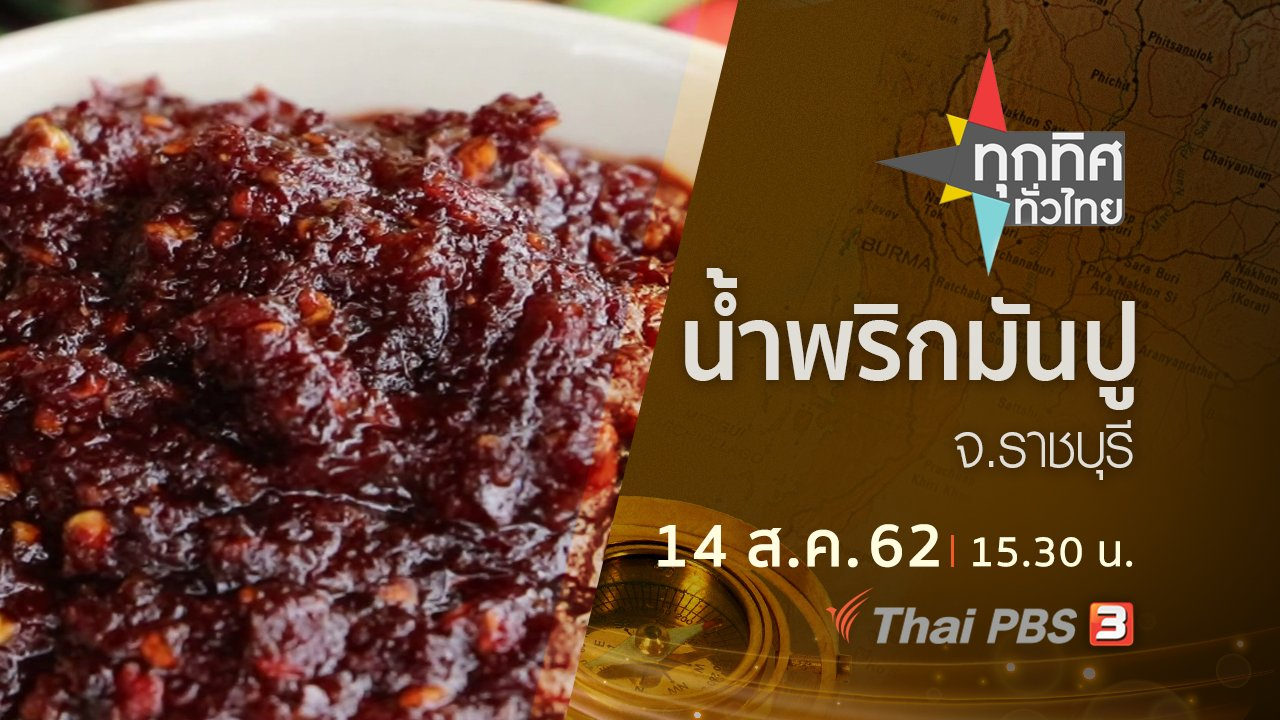 ทุกทิศทั่วไทย - ประเด็นข่าว (14 ส.ค. 62)