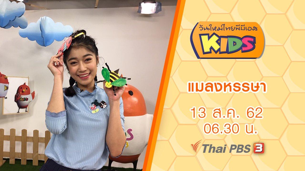 วันใหม่ไทยพีบีเอสคิดส์ - แมลงหรรษา