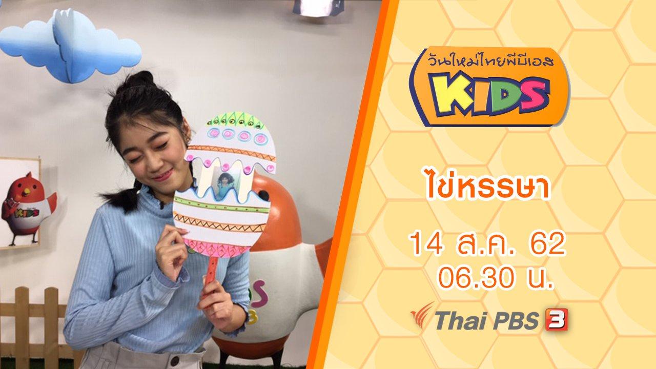 วันใหม่ไทยพีบีเอสคิดส์ - ไข่หรรษา