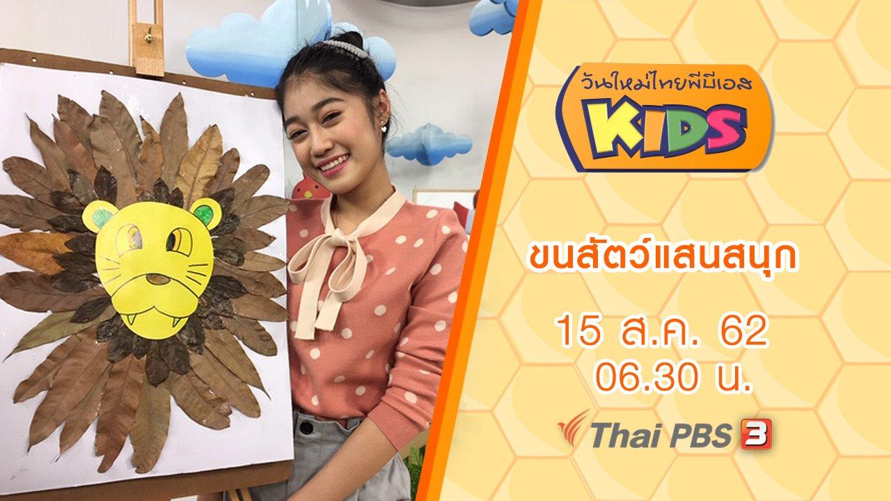 วันใหม่ไทยพีบีเอสคิดส์ - ขนสัตว์แสนสนุก