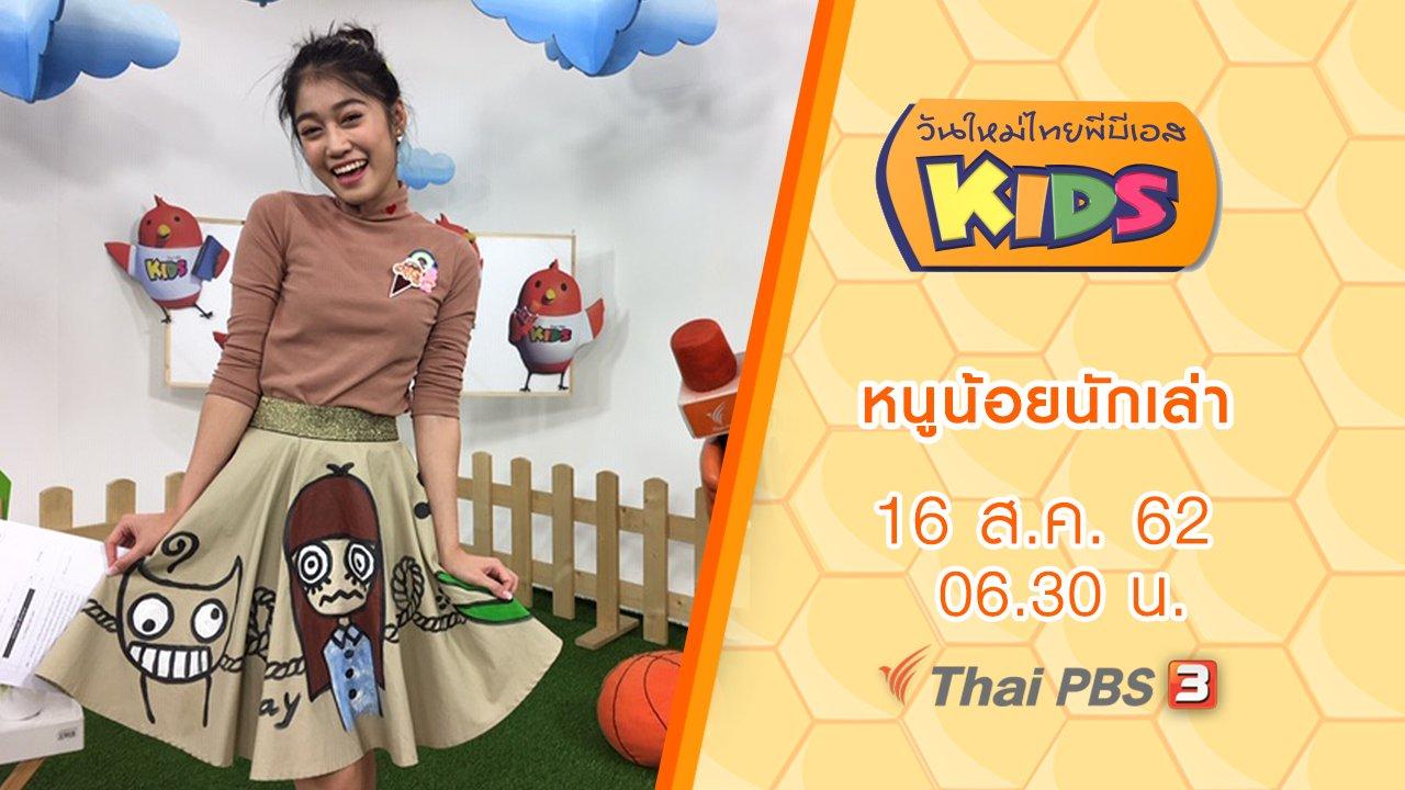 วันใหม่ไทยพีบีเอสคิดส์ - หนูน้อยนักเล่า
