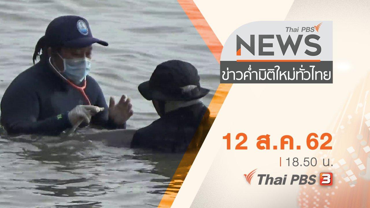 ข่าวค่ำ มิติใหม่ทั่วไทย - ประเด็นข่าว (12 ส.ค. 62)