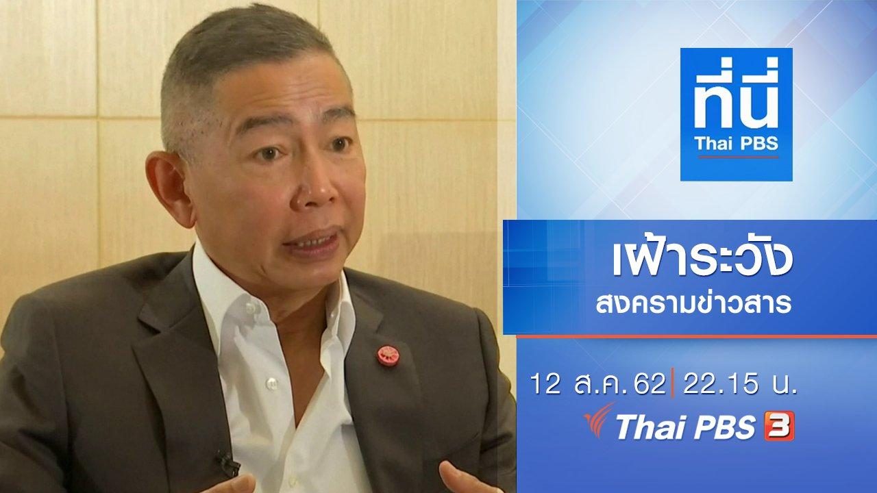 ที่นี่ Thai PBS - ประเด็นข่าว (12 ส.ค. 62)