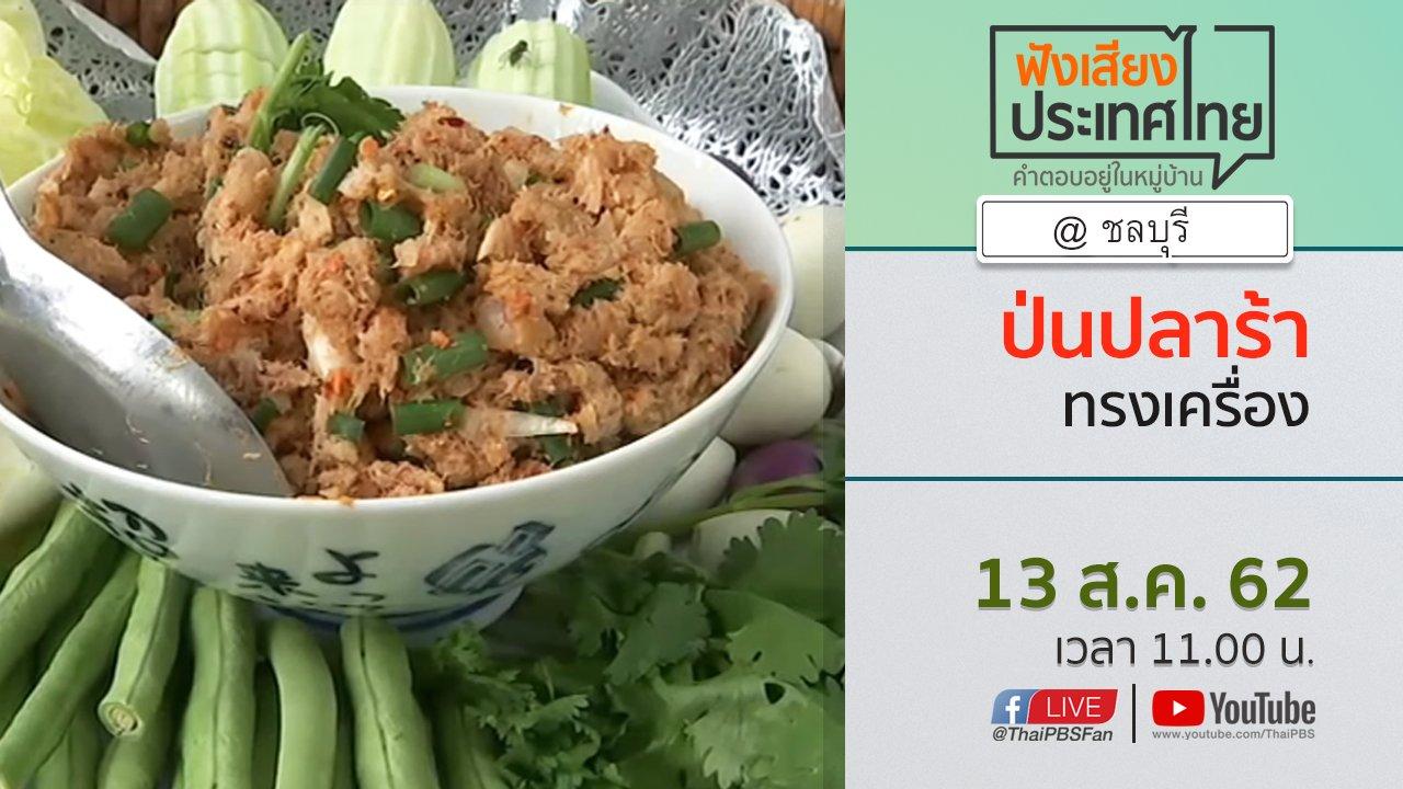 ฟังเสียงประเทศไทย - Online first Ep.73 ป่นปลาร้าทรงเครื่อง อาหารพื้นถิ่นวิถีลาวพนัสฝีมือเชฟชุมชน