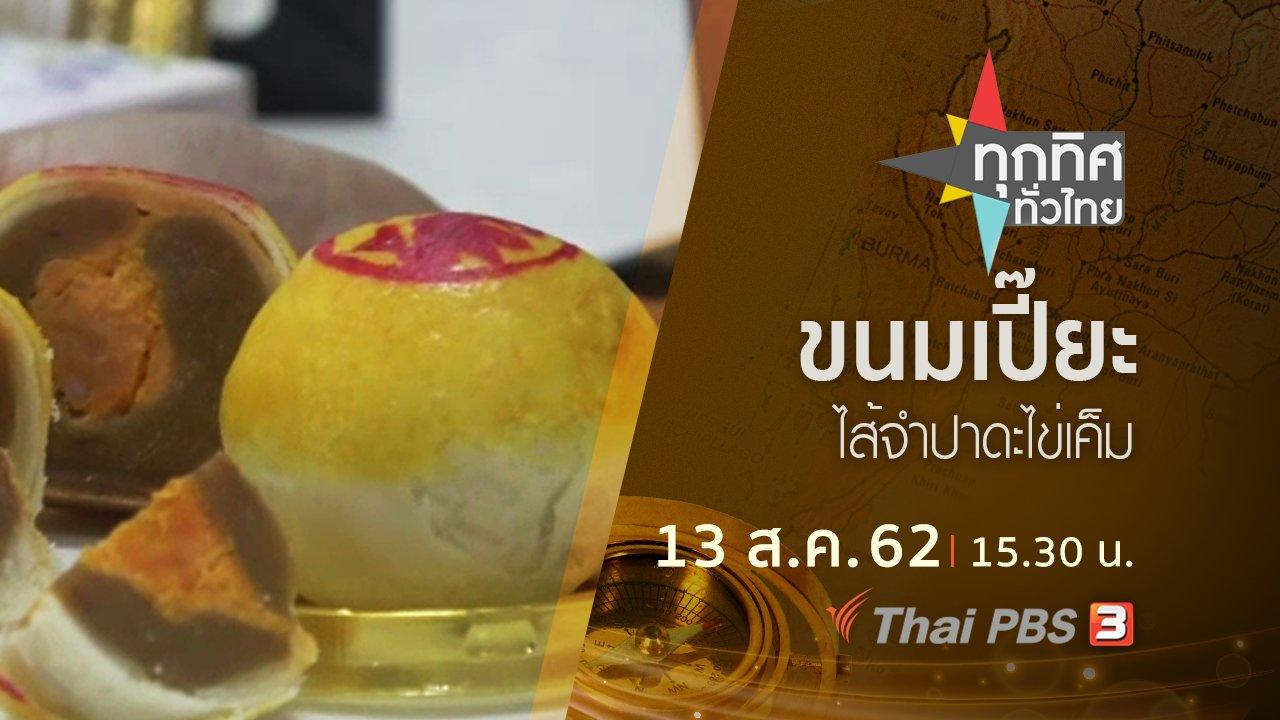 ทุกทิศทั่วไทย - ประเด็นข่าว (13 ส.ค. 62)