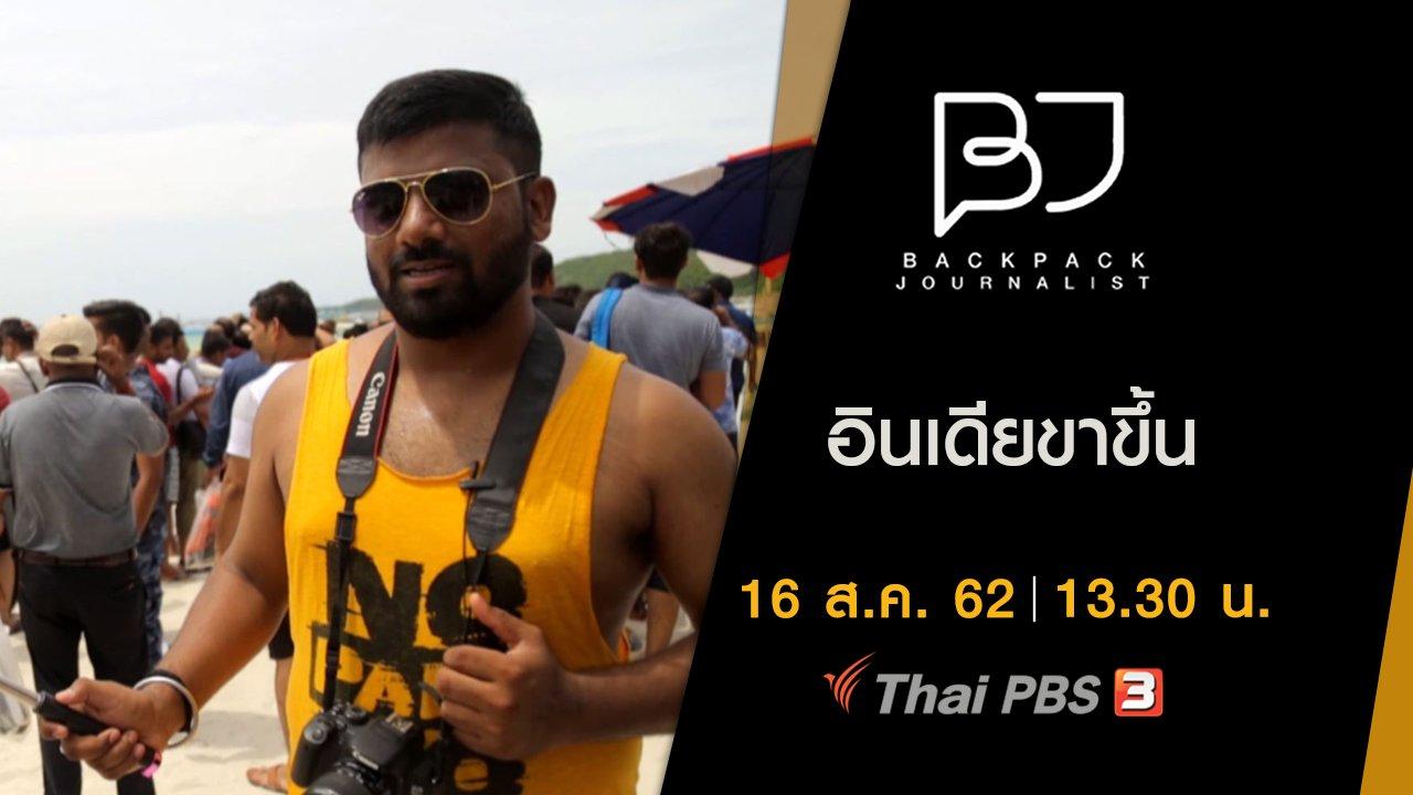 Backpack Journalist - อินเดียขาขึ้น