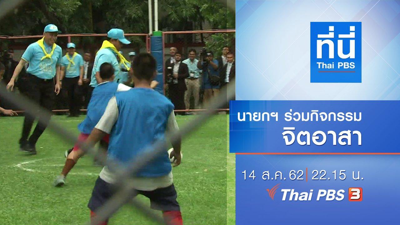 ที่นี่ Thai PBS - ประเด็นข่าว (14 ส.ค. 62)