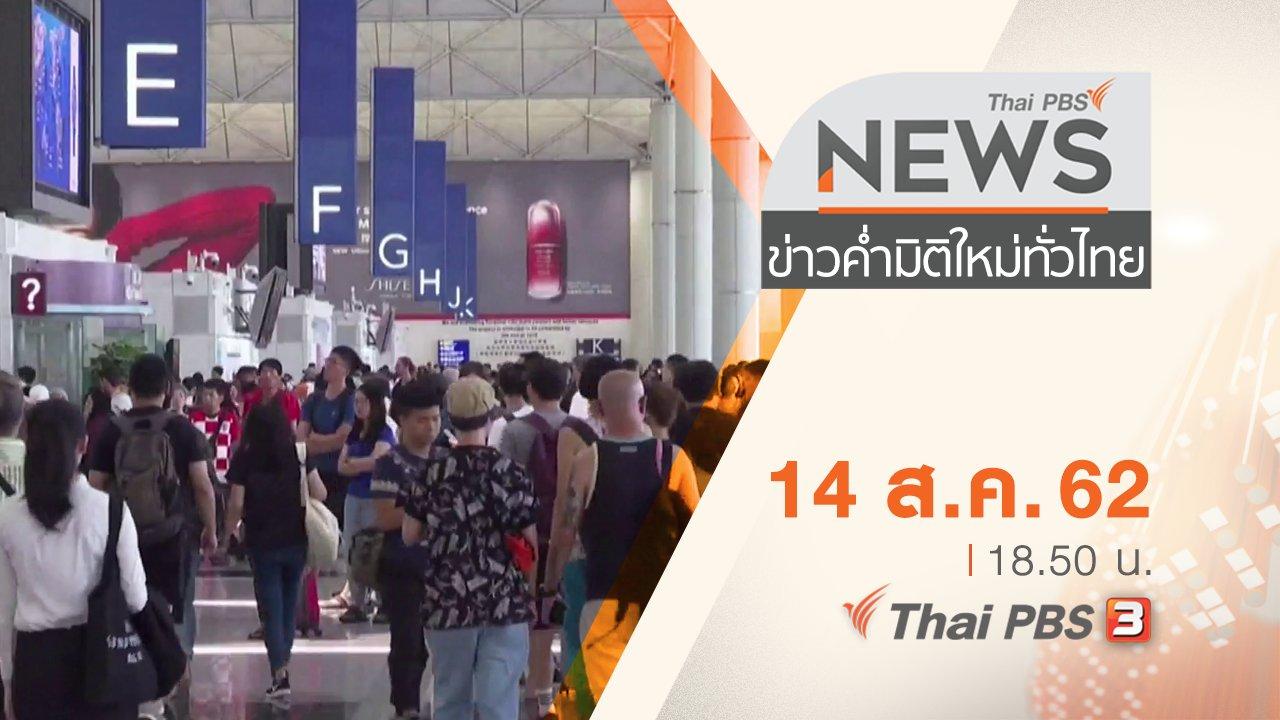 ข่าวค่ำ มิติใหม่ทั่วไทย - ประเด็นข่าว (14 ส.ค. 62)