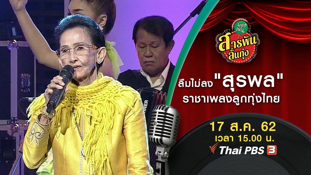 """สารพันลั่นทุ่ง (บางเขน) - ลืมไม่ลง """"สุรพล"""" ราชาเพลงลูกทุ่งไทย"""