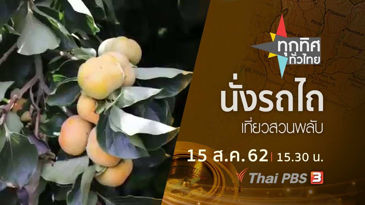 ทุกทิศทั่วไทย - ประเด็นข่าว (15 ส.ค. 62)
