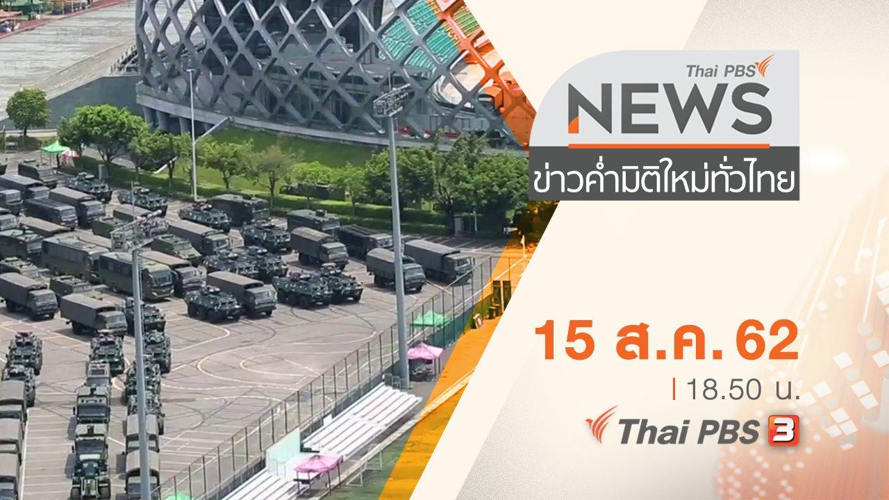 ข่าวค่ำ มิติใหม่ทั่วไทย - ประเด็นข่าว (15 ส.ค. 62)