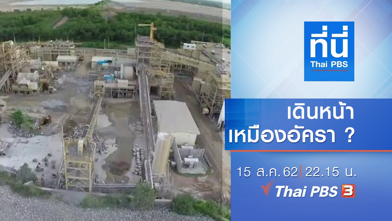 ที่นี่ Thai PBS - ประเด็นข่าว (15 ส.ค. 62)