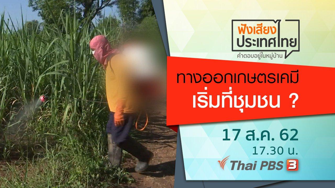 ฟังเสียงประเทศไทย - ทางออกเกษตรเคมี เริ่มที่ชุมชน ?