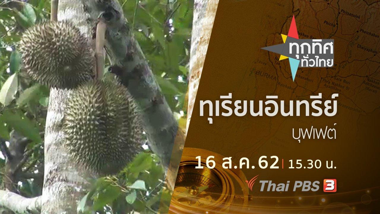 ทุกทิศทั่วไทย - ประเด็นข่าว (16 ส.ค. 62)