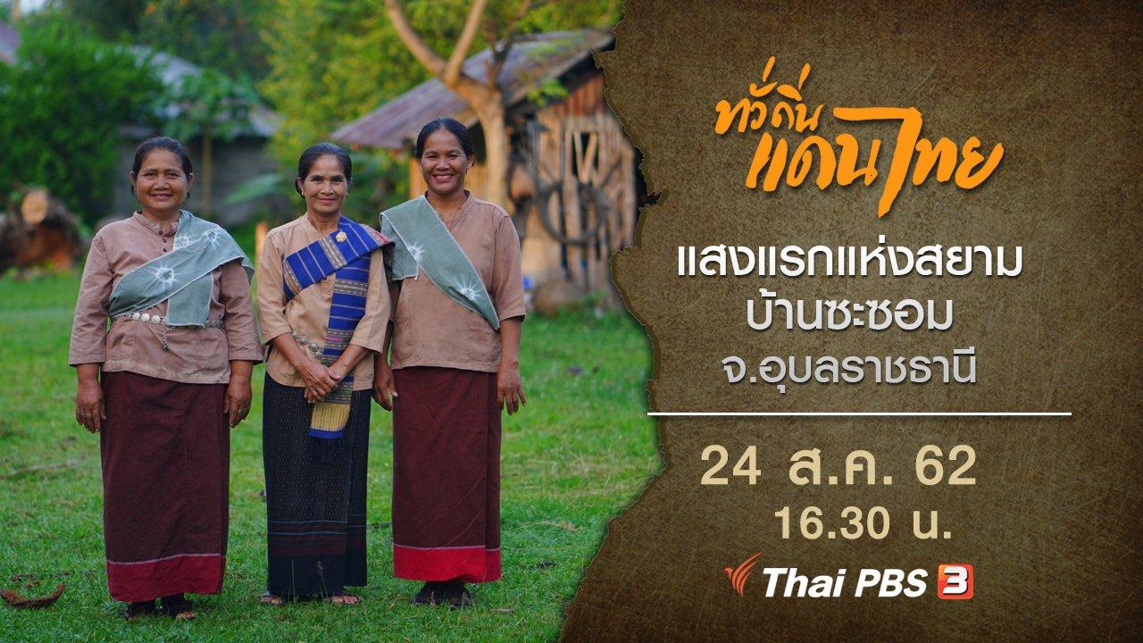 ทั่วถิ่นแดนไทย - แสงแรกแห่งสยาม บ้านซะซอม จ.อุบลราชธานี