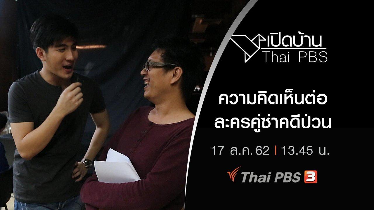 เปิดบ้าน Thai PBS - ความคิดเห็นต่อละครคู่ซ่าคดีป่วน
