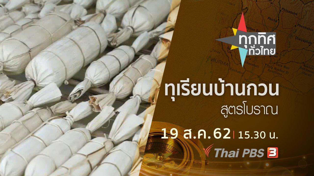 ทุกทิศทั่วไทย - ประเด็นข่าว (19 ส.ค. 62)