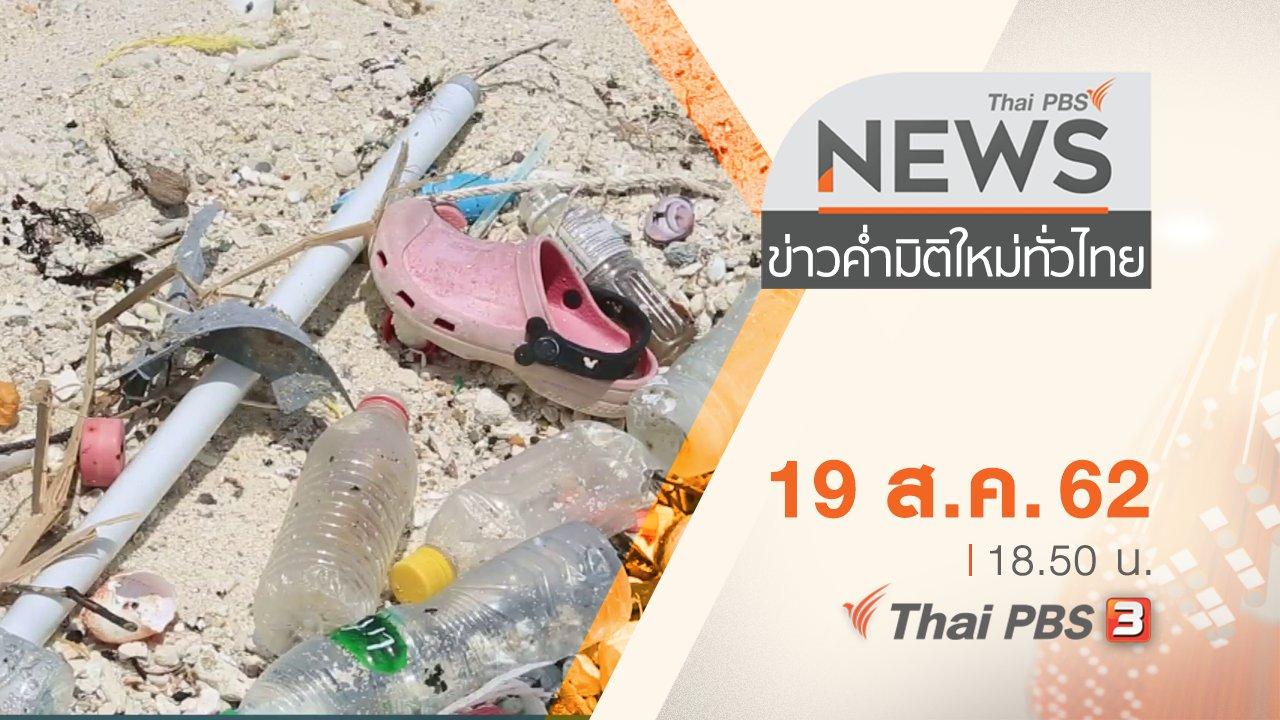 ข่าวค่ำ มิติใหม่ทั่วไทย - ประเด็นข่าว (19 ส.ค. 62)