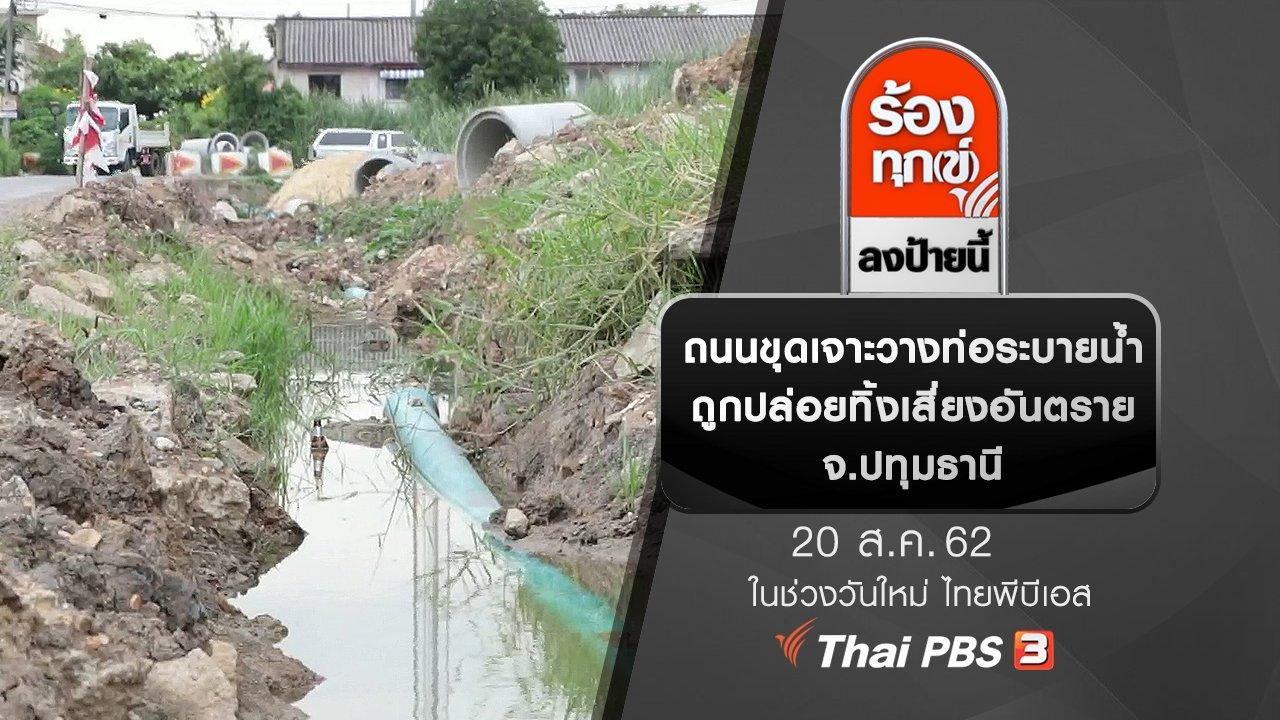 ร้องทุก(ข์) ลงป้ายนี้ - ถนนขุดเจาะวางท่อระบายน้ำถูกปล่อยทิ้งเสี่ยงอันตราย จ.ปทุมธานี