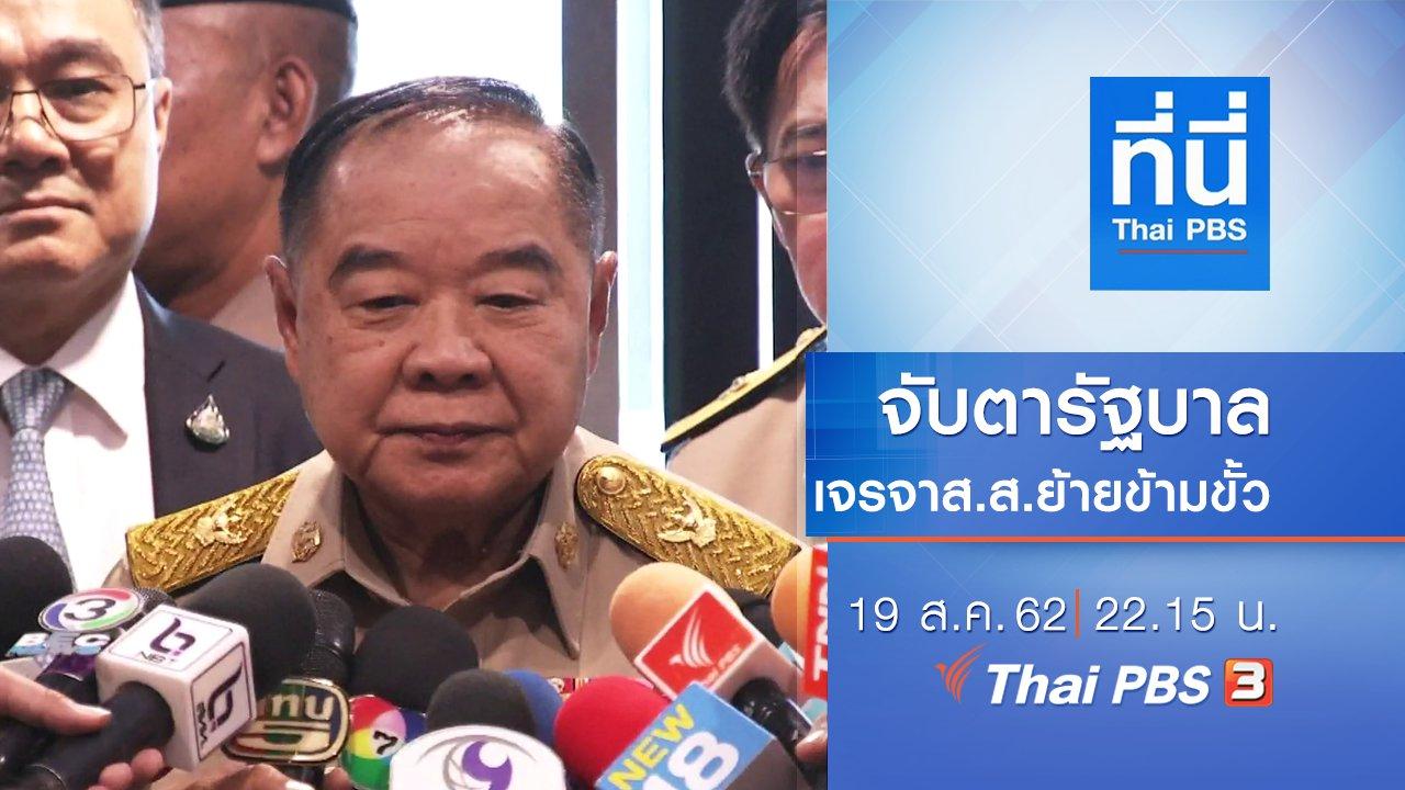 ที่นี่ Thai PBS - ประเด็นข่าว (19 ส.ค. 62)