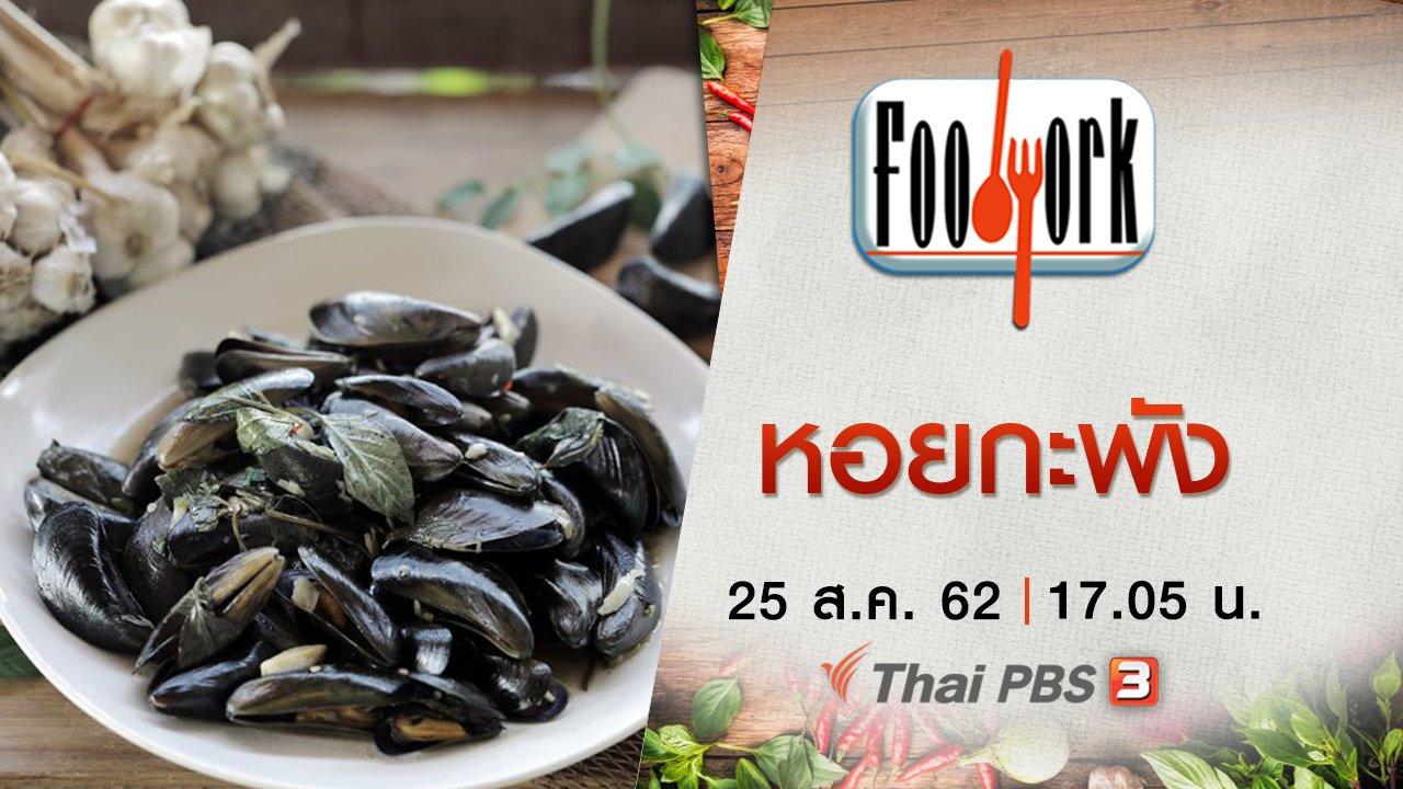 Foodwork - หอยกะพัง