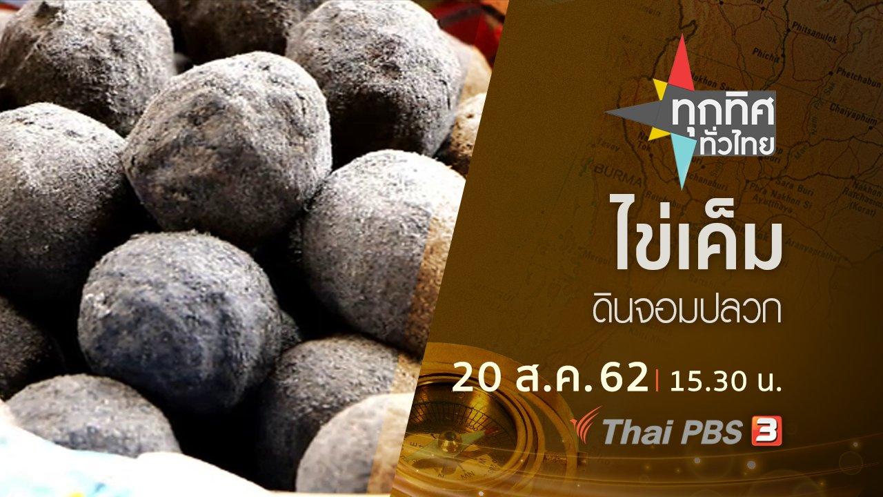 ทุกทิศทั่วไทย - ประเด็นข่าว (20 ส.ค. 62)