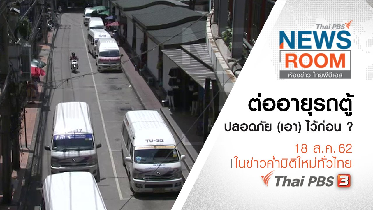 ห้องข่าว ไทยพีบีเอส NEWSROOM - ประเด็นข่าว (18 ส.ค. 62)