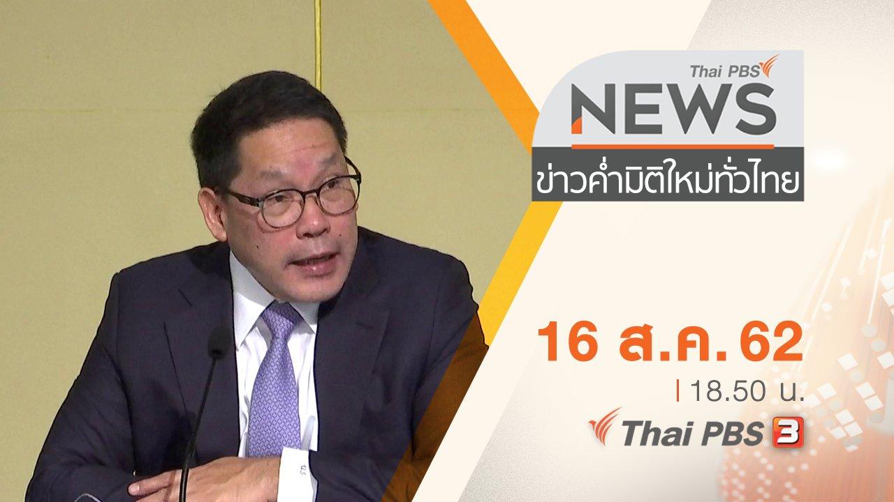 ข่าวค่ำ มิติใหม่ทั่วไทย - ประเด็นข่าว (16 ส.ค. 62)