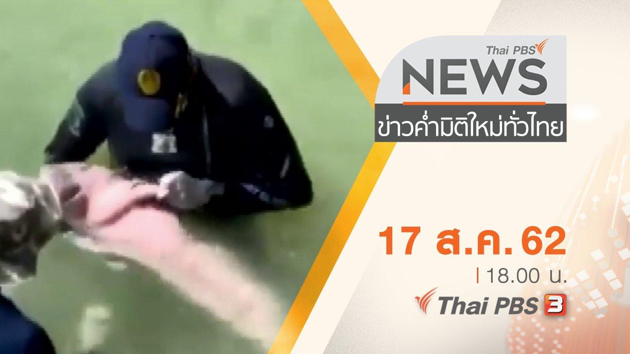 ข่าวค่ำ มิติใหม่ทั่วไทย - ประเด็นข่าว (17 ส.ค. 62)