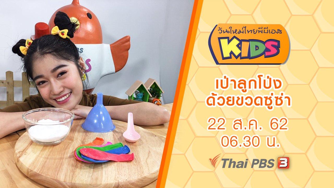 วันใหม่ไทยพีบีเอสคิดส์ - เป่าลูกโป่งด้วยขวดซู่ซ่า