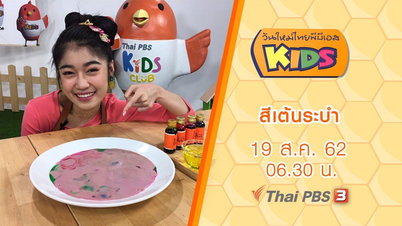 วันใหม่ไทยพีบีเอสคิดส์ - สีเต้นระบำ