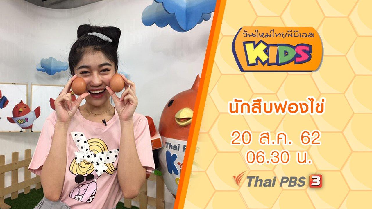 วันใหม่ไทยพีบีเอสคิดส์ - นักสืบฟองไข่