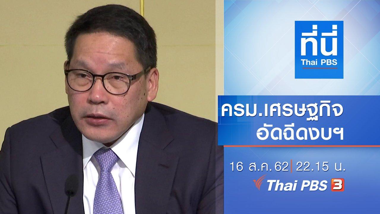 ที่นี่ Thai PBS - ประเด็นข่าว (16 ส.ค. 62)