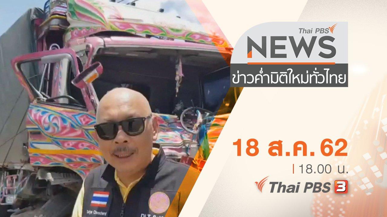 ข่าวค่ำ มิติใหม่ทั่วไทย - ประเด็นข่าว (18 ส.ค. 62)