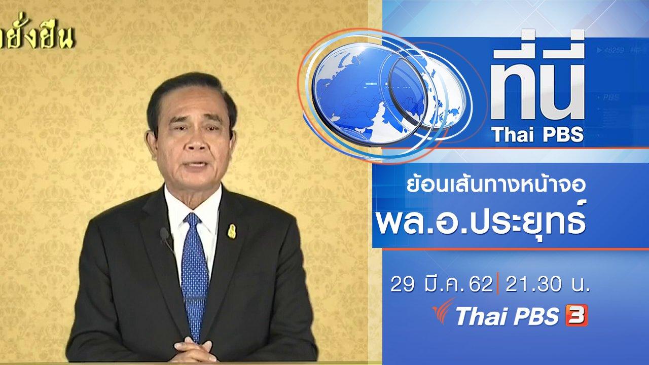 ที่นี่ Thai PBS - ประเด็นข่าว (29 มี.ค. 62)