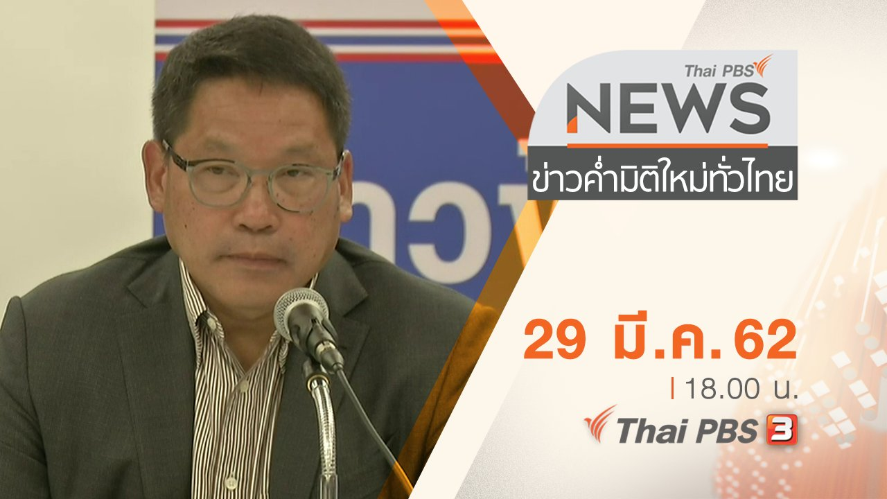ข่าวค่ำ มิติใหม่ทั่วไทย - ประเด็นข่าว (29 มี.ค. 62)