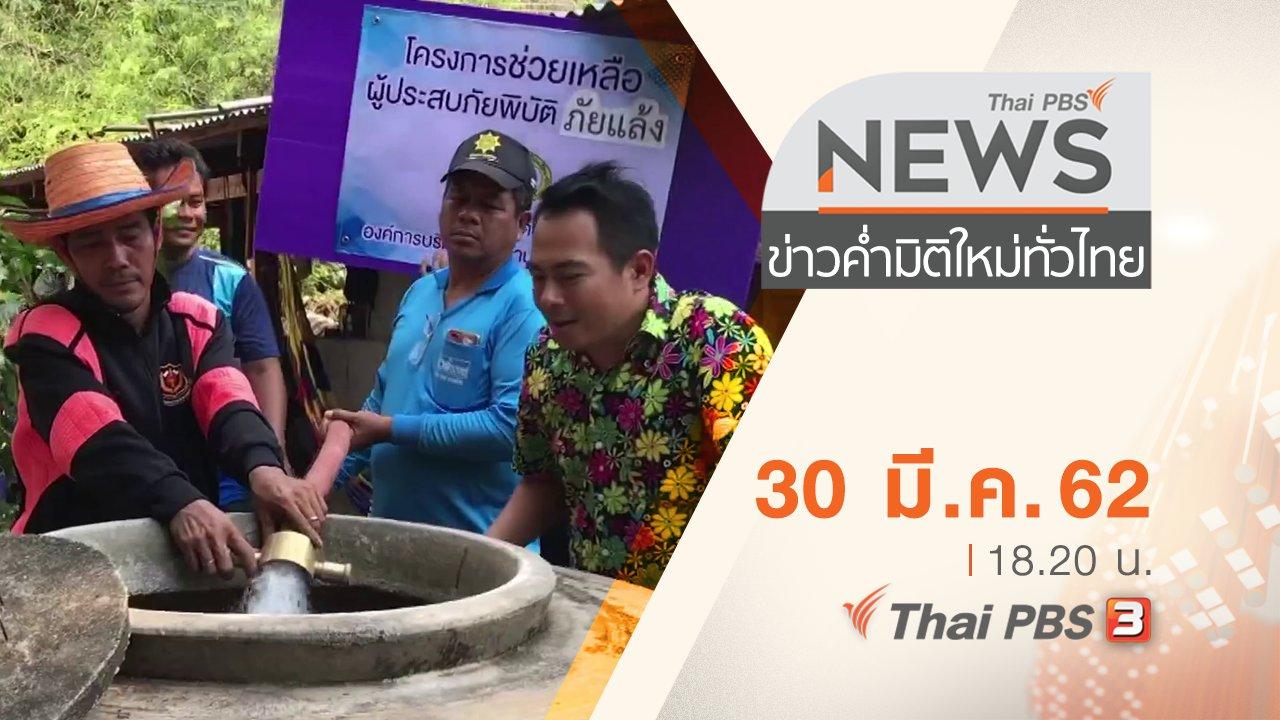 ข่าวค่ำ มิติใหม่ทั่วไทย - ประเด็นข่าว (30 มี.ค. 62)