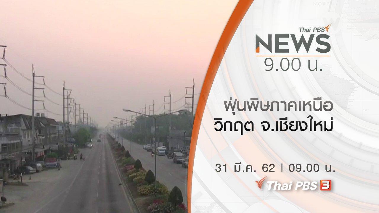 ข่าว 9 โมง - ประเด็นข่าว (31 มี.ค. 62)