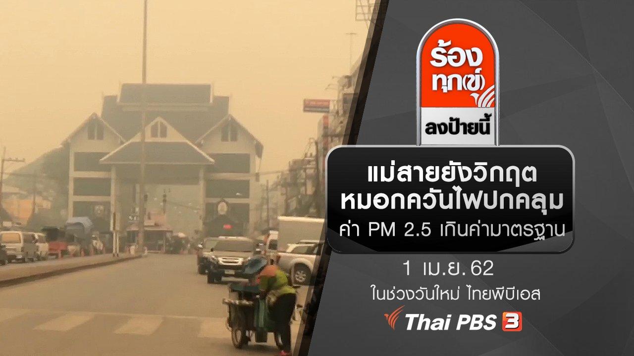 ร้องทุก(ข์) ลงป้ายนี้ - แม่สายยังวิกฤตหมอกควันไฟปกคลุม ค่า PM 2.5 เกินค่ามาตรฐาน จ.เชียงราย