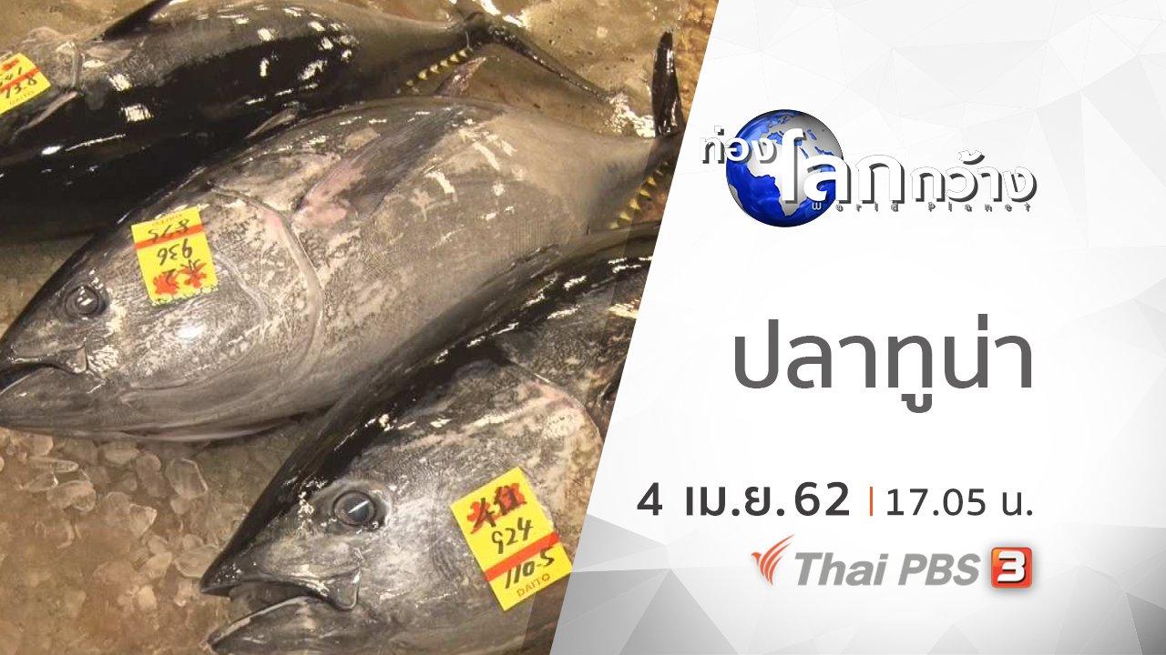 ท่องโลกกว้าง - ตามรอยตลาดสึกิจิ ตอน ปลาทูน่า (มากุโระ)