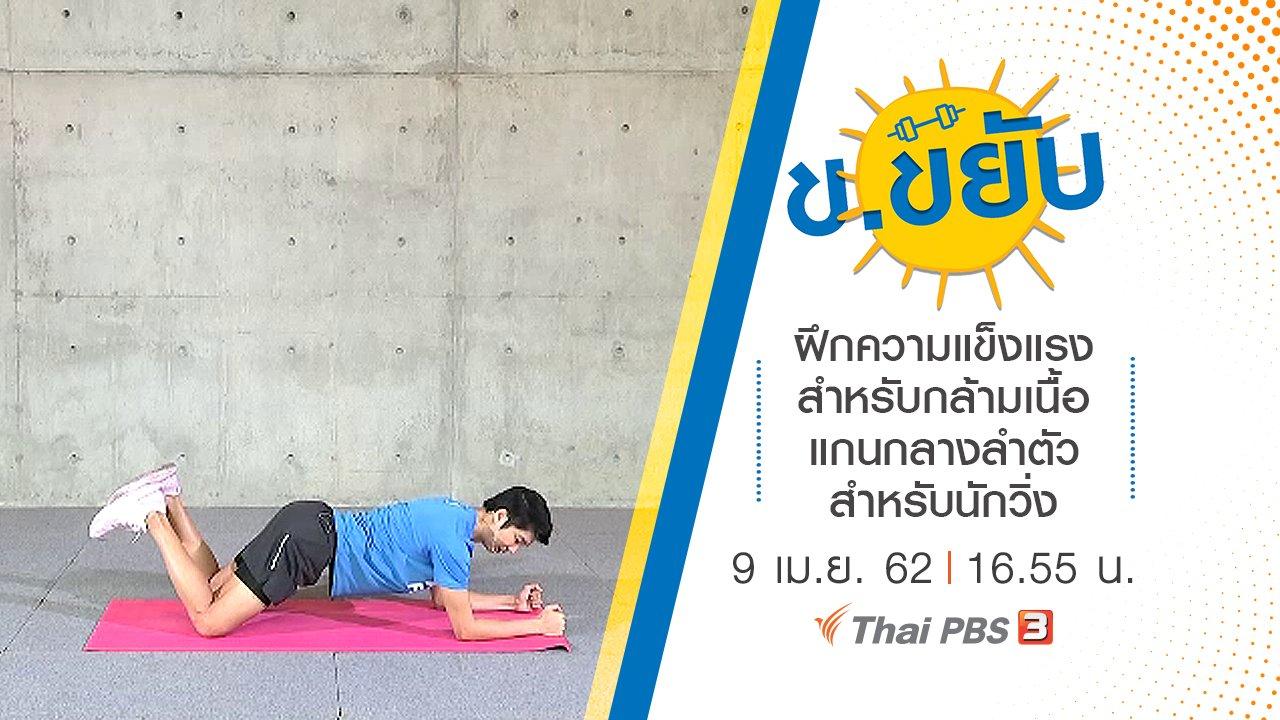 ข.ขยับ - ฝึกความแข็งแรงสำหรับกล้ามเนื้อแกนกลางลำตัว สำหรับนักวิ่ง