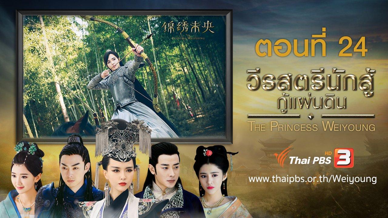 ซีรีส์จีน วีรสตรีนักสู้กู้แผ่นดิน - The Princess Weiyoung : ตอนที่ 24