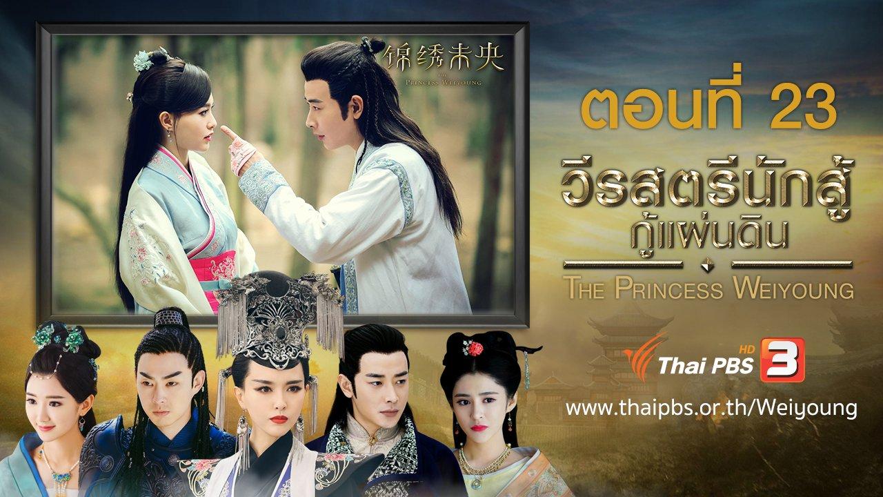 ซีรีส์จีน วีรสตรีนักสู้กู้แผ่นดิน - The Princess Weiyoung : ตอนที่ 23