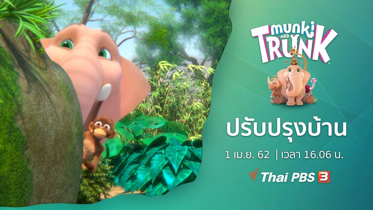 คู่ซี้ในป่าใหญ่ Munki and Trunk - ปรับปรุงบ้าน