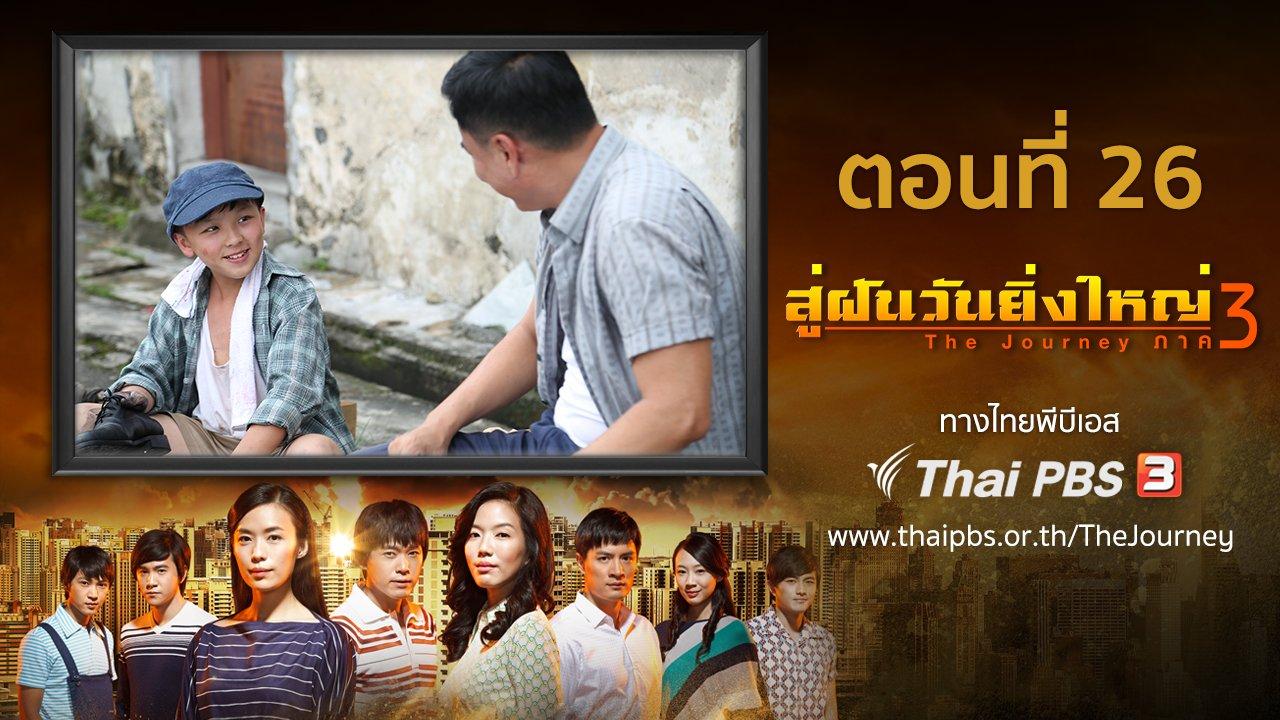 ซีรีส์สิงคโปร์ สู่ฝันวันยิ่งใหญ่ ภาค 3 - The Journey : Our Homeland : ตอนที่ 26